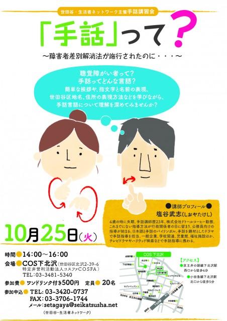 1025手話講座(1011)