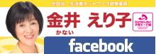 金井えり子FB