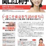 世田谷臨時号-関口江利子1113最終のサムネイル