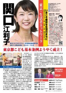生活者せたがやNo180関口江利子レポートのサムネイル
