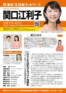 世田谷関口江利子2号0225(最終)のサムネイル